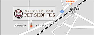 PET SHOP JII'S〔ペットショップジイズ〕アクセスマップ